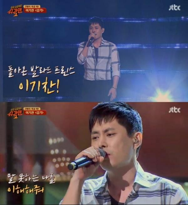 """'슈가맨2' 이기찬 """"미국서 배우로 활동…워쇼스키 작품 출연"""""""