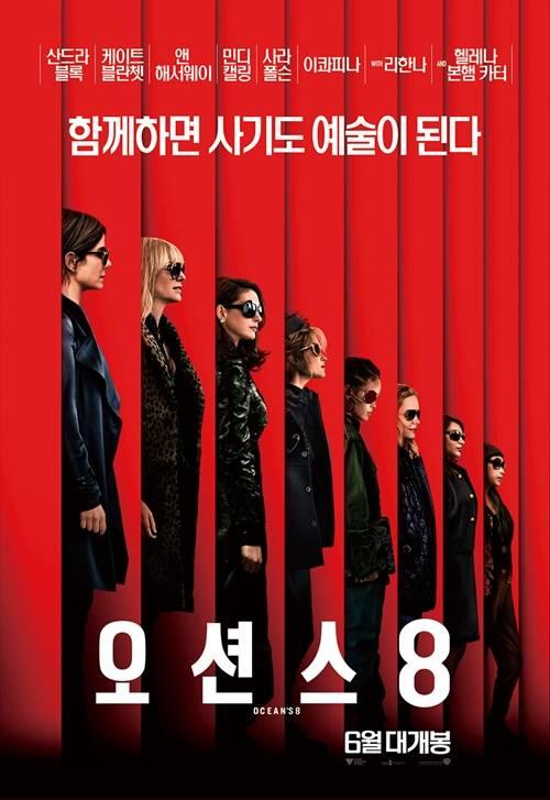 '오션스8', 오늘(13일) 개봉 관람객 호평…어벤저스급 라인업 '화제'