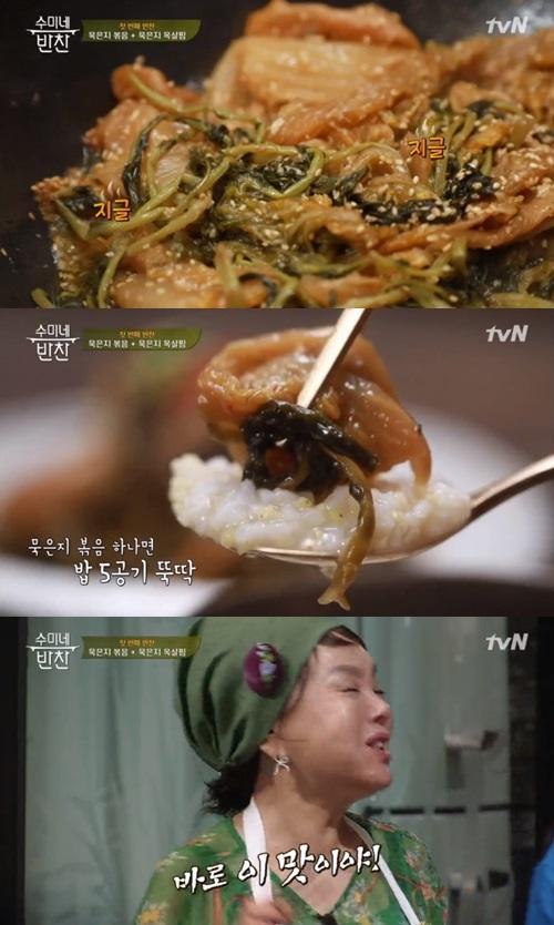 """'수미네 반찬' 묵은지 볶음 레시피 공개…""""멸치밴댕이가 팁"""""""