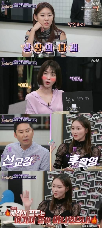 """'인생술집' 이혜정 """"이희준·한가인 키스신에 온몸 알레르기"""""""