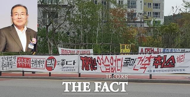 [TF이슈] 한국콜마 내곡동 `화학연구소` 건립, 주민 갈등 `난항`