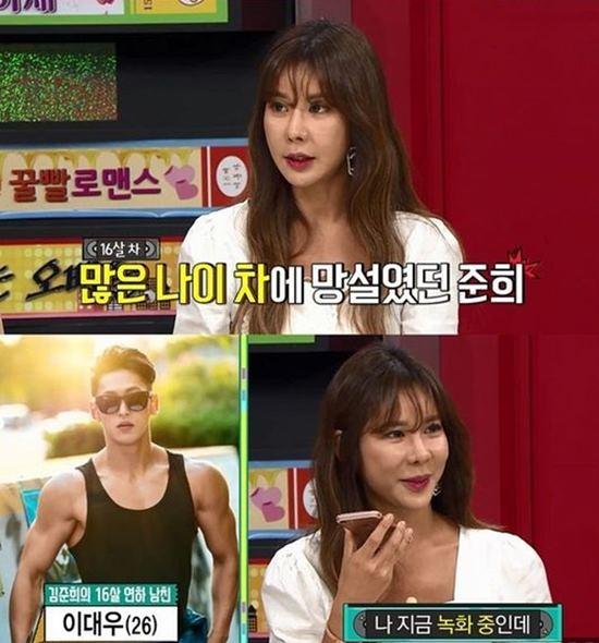 `비디오스타` 김준희, 남친 이대우 `폭풍 문자`에 함박웃음