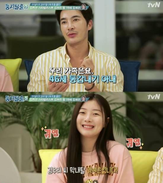 """[TF다시보기] '둥지탈출 시즌3' 김우리 """"딸과 다니면 오해받아"""""""