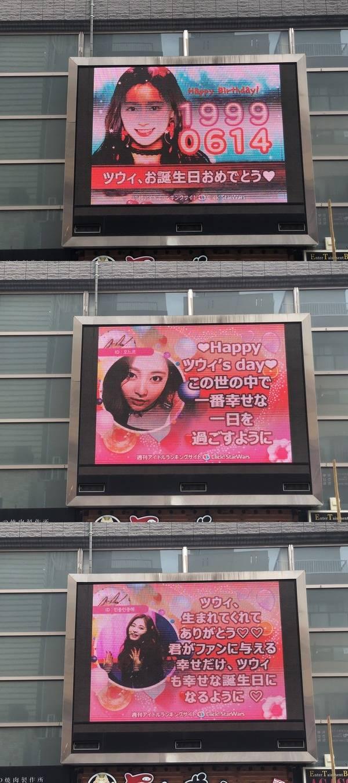트와이스 쯔위, 韓·中·日 '원스'가 전하는 생일 축하 메시지 '애정 가득'