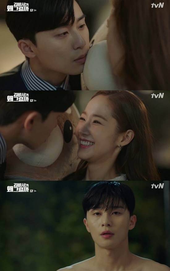 [夜한장면] '김비서가 왜 그럴까' 박서준, 박민영에게 퇴사 선물로 이벤트 선사