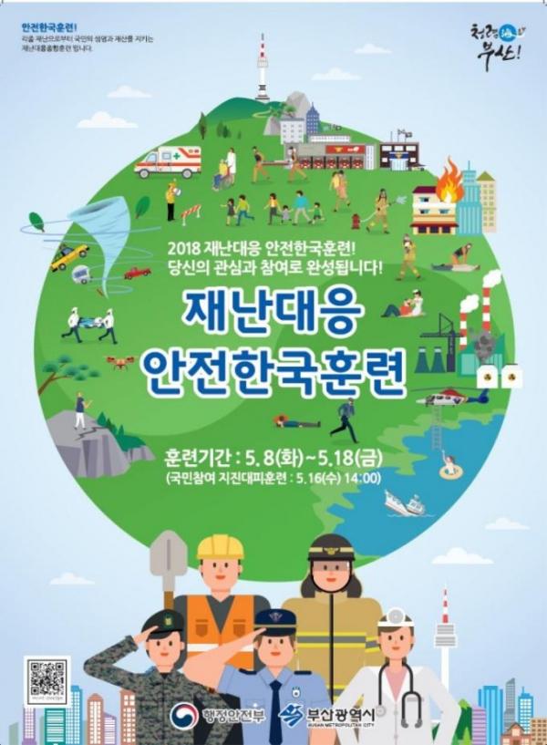 부산시, '재난대응 안전한국 훈련' 실시