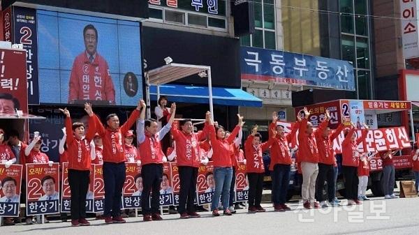 자유한국당 태안 집중 유세