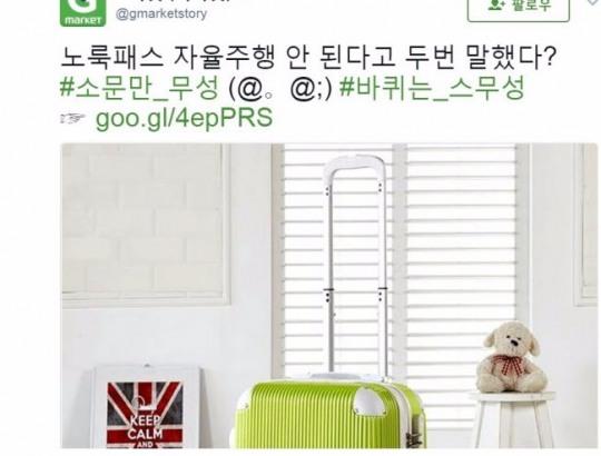 """G마켓 '김무성 캐리어' 판매, """"노룩패스 자율주행 안 된다고"""""""