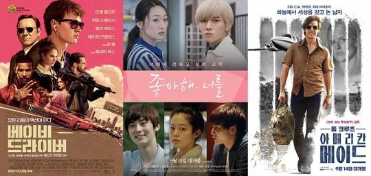 [개봉예정 예매율 영화순위] '베이비 드라이버' '좋아해, 너를' '아메리칸 메이드' 개봉일·줄거리·뉴이스트 영화