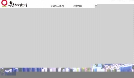 원주기업도시, 48개 점포 겸용 단독주택 용지 13일부터 신청 접수