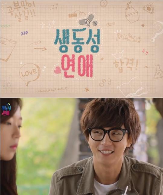 [MBC 편성표 변경] 월화드라마 '20세기 소년소녀' 첫방 언제?…'세가지색 판타지 생동성연애' 대체편성