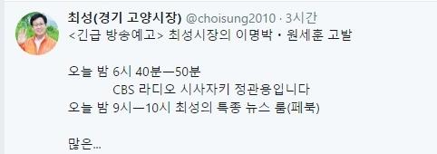 최성시장의 이명박·원세훈 고발, 트위터에 긴급 방송예고 공지