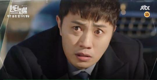 JTBC 금토드라마 '언터처블' 13회 정은지, 모든 상황 뒤집을 결정적인 증인 찾겠다 했는데...어쩌나?