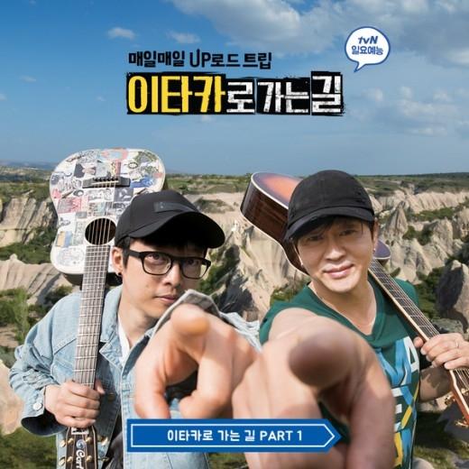 '이타카로 가는 길' 윤도현X하현우, 첫 음원 '에너제틱' 공개…15일 첫방