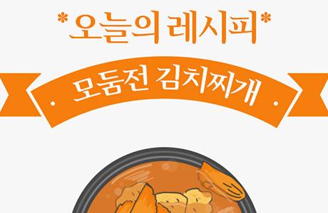 [오늘의 레시피] 추석 모둠전 요리의 이색변신, `모둠전 김치찌개` [인포그래픽]