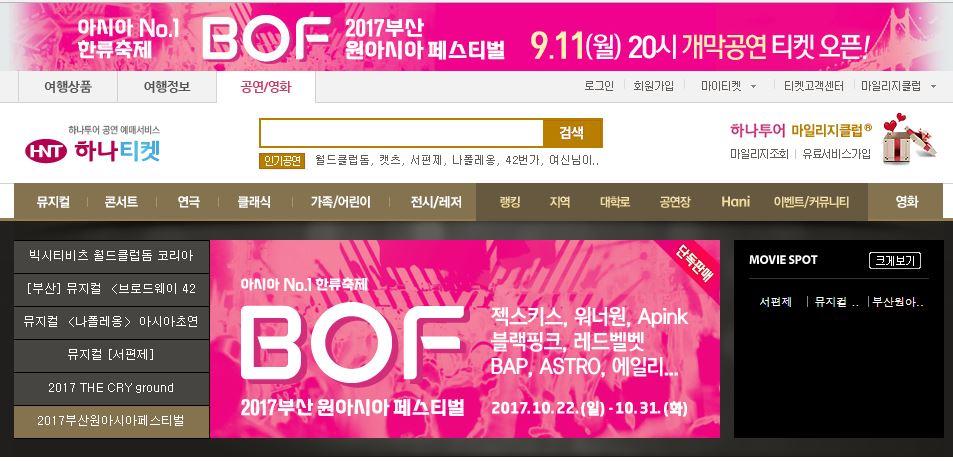 '워너원 출격' BOF, 오후 8시부터 하나티켓 통해 예매… 성공 꿀팁은?