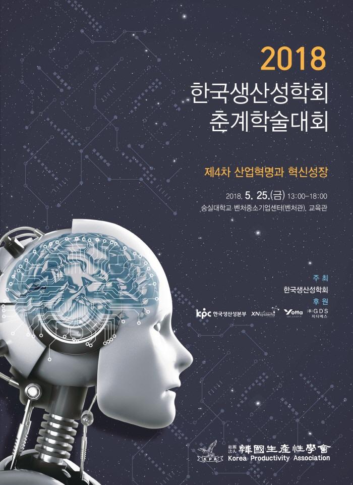 한국생산성학회 '4차 산업혁명과 혁신성장' 춘계학술대회 개최