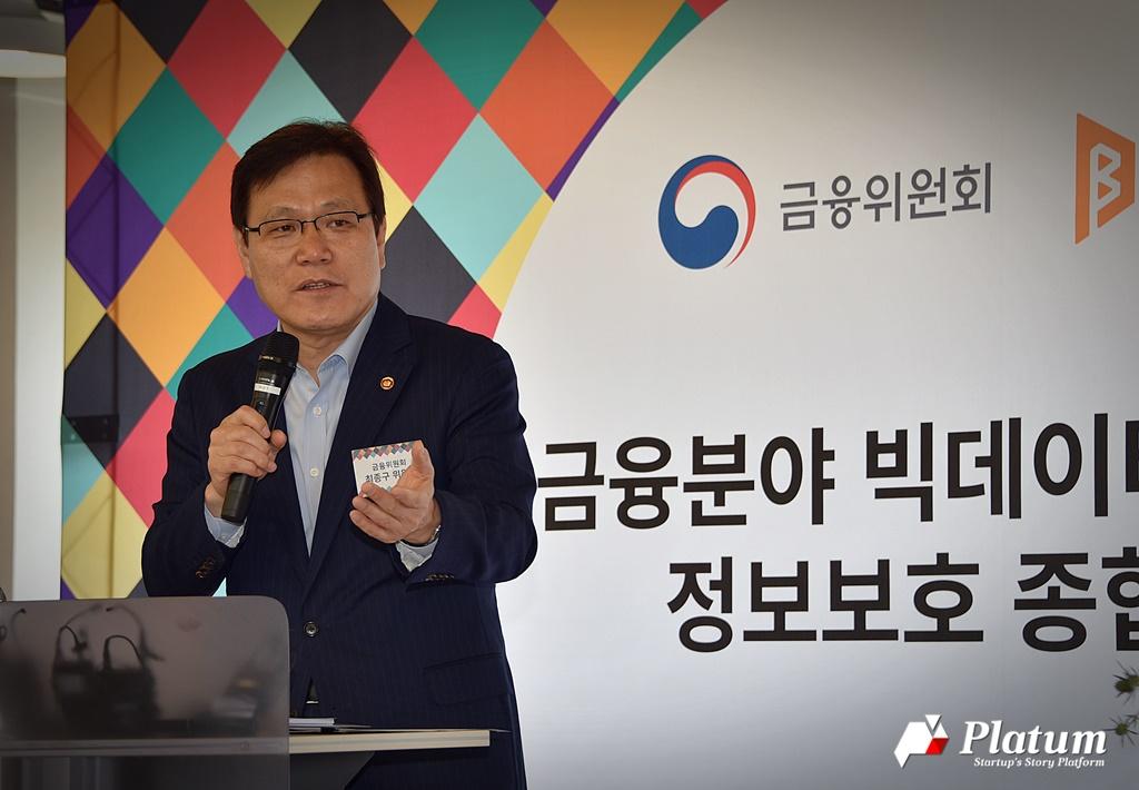 """최종구 금융위원장, """"현장에서 체감할 수 있는 창업정책 마련할 것"""""""