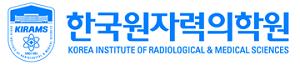 원자력의학원 방사선비상진료 국제 워크샵 개최