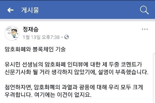 유시민 작가·정재승 교수 가상화폐 두고 설전