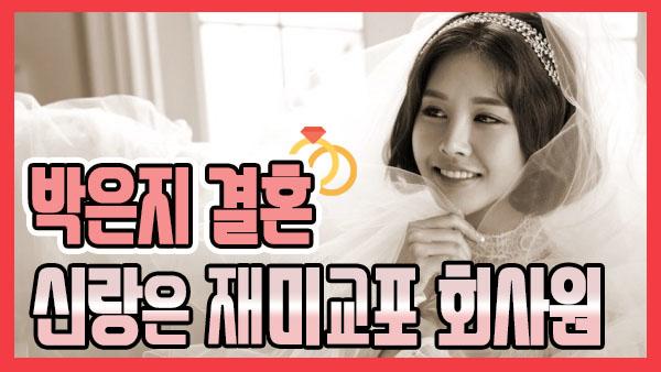 쿠키영상 박은지 결혼 예비 남편은 두 살 연상 재미교포 회사원…¨축하합니다 행복하시길¨