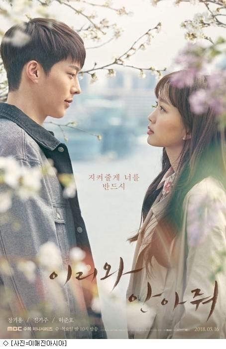 '이리와 안아줘' 첫 시청률 39… 동시간대 꼴찌 출발