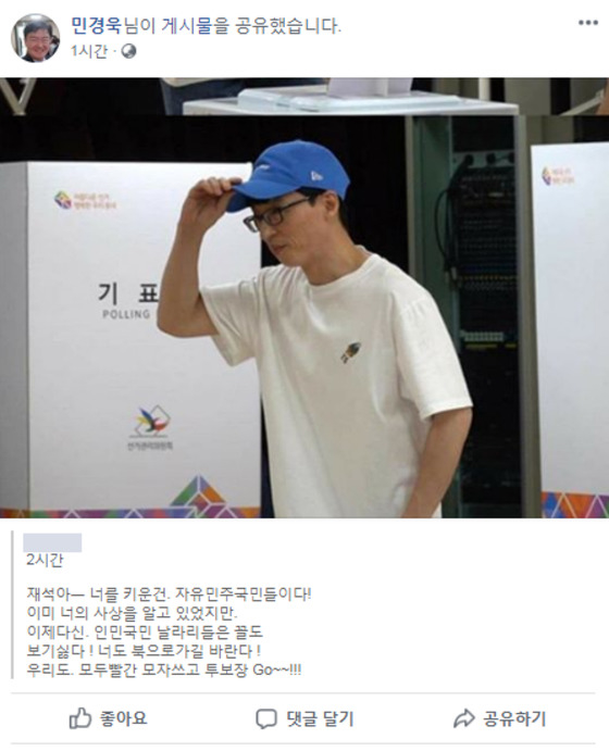 """""""'파란모자' 쓴 유재석, 북으로 가길""""…민경욱 의원, 페이스북 게시물 논란"""