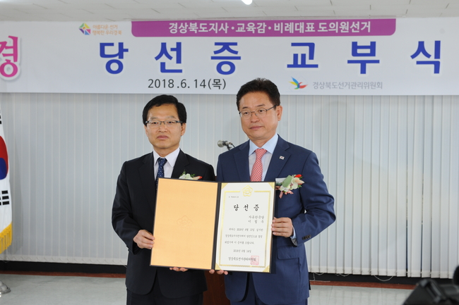 경북도선거관리위원회, 6·13 지방선거 '당선증' 교부