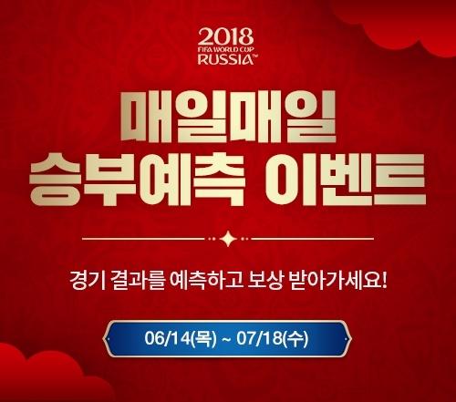 '피파온라인4' 월드컵 이벤트 풍성…승부예측·한국전 등