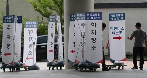 文정부 국토부 국감, '부동산 정책·SOC 예산 감축' 시험대