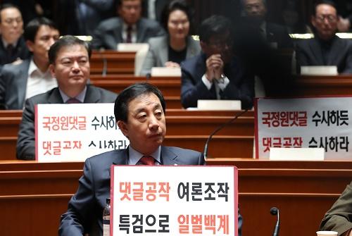 與, 댓글조작 당원제명 vs 野3당, 특검 추진 압박