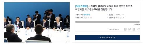 `국회의원 해외출장 전수조사` 청와대 국민청원 하루만에 10만명 돌파
