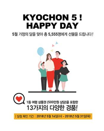 [가정의달] 교촌에프앤비, 5555명에 경품 증정 행사