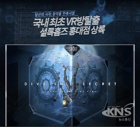 VR 컨텐츠 `DIVE IN:SECRET`, 방탈출카페 셜록홈즈 이어 중국 시장 진출
