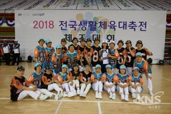 계산노인문화센터, '2018 전국생활체육대축전' 체조 종목 종합1위 수상