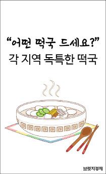 """[카드뉴스] """"어떤 떡국 드세요?"""" 각 지역 독특한 떡국"""