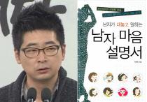 """탁현민 '여성혐오' 논란 일파만파…한국당 """"차마 입에 담을 수 없는 여성비하"""""""