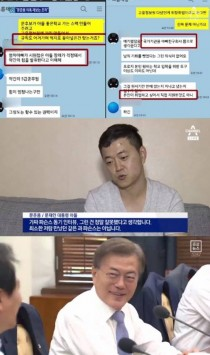 """국민의당 이유미, 네티즌…""""대선 내내 흔들었던 내용이 당원혼자서 한일?"""""""