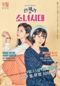 '란제리소녀시대', '제2의 써니' 열풍 기대…코믹복고의 재탄생