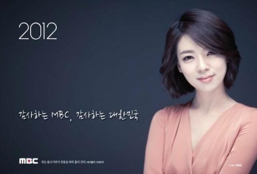 배현진 달력 모델 출신? 문지애, 나경은, 최윤영까지 `2012년 MBC 달력에 숨은 비밀은?`