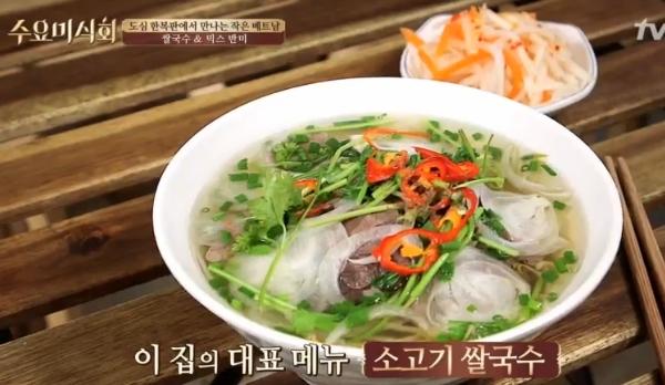 [초점Q] 수요미식회 쌀국수 달인 국내최고 베트남 음식점 3곳 어디? '노량진OO가게 게스트 극찬' 이유 베트남타운점도 관심