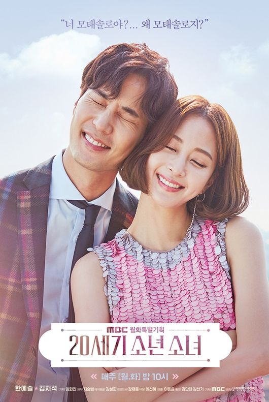 MBC 파업 여파 '왕은 사랑한다' 후속은 언제? '20세기 소년소녀' 방송일 알고보니