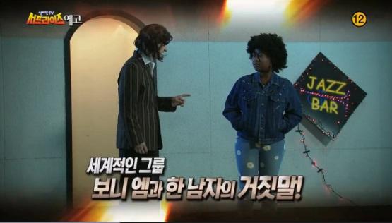 `신비한TV 서프라이즈` 그룹 보니 엠(Boney M)·배우 리버 피닉스와 호아킨 피닉스 형제 이야기