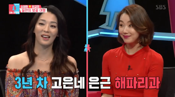"""[TV컷Q] `동상이몽2` 한고은, """"성격은 소이현과 비슷… 내가 이렇게 변할 줄 몰랐다"""""""
