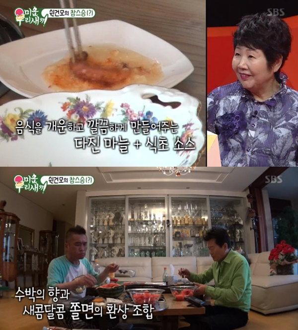 '미운우리새끼' 김건모의 업소용 테이블에 수박그릇쫄면·태진아의 마늘식초소스 레시피는?