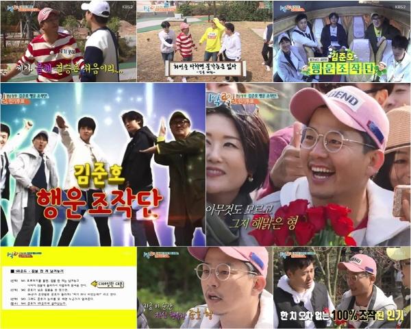 '1박 2일' 김준호, '행운조작단' 만나 웃음꽃 만발... 사상 첫 대본 등장