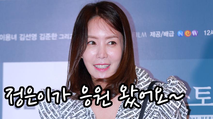 김성령-김희선-김정은-고소영 '허스토리' 응원 온 톱여배우들