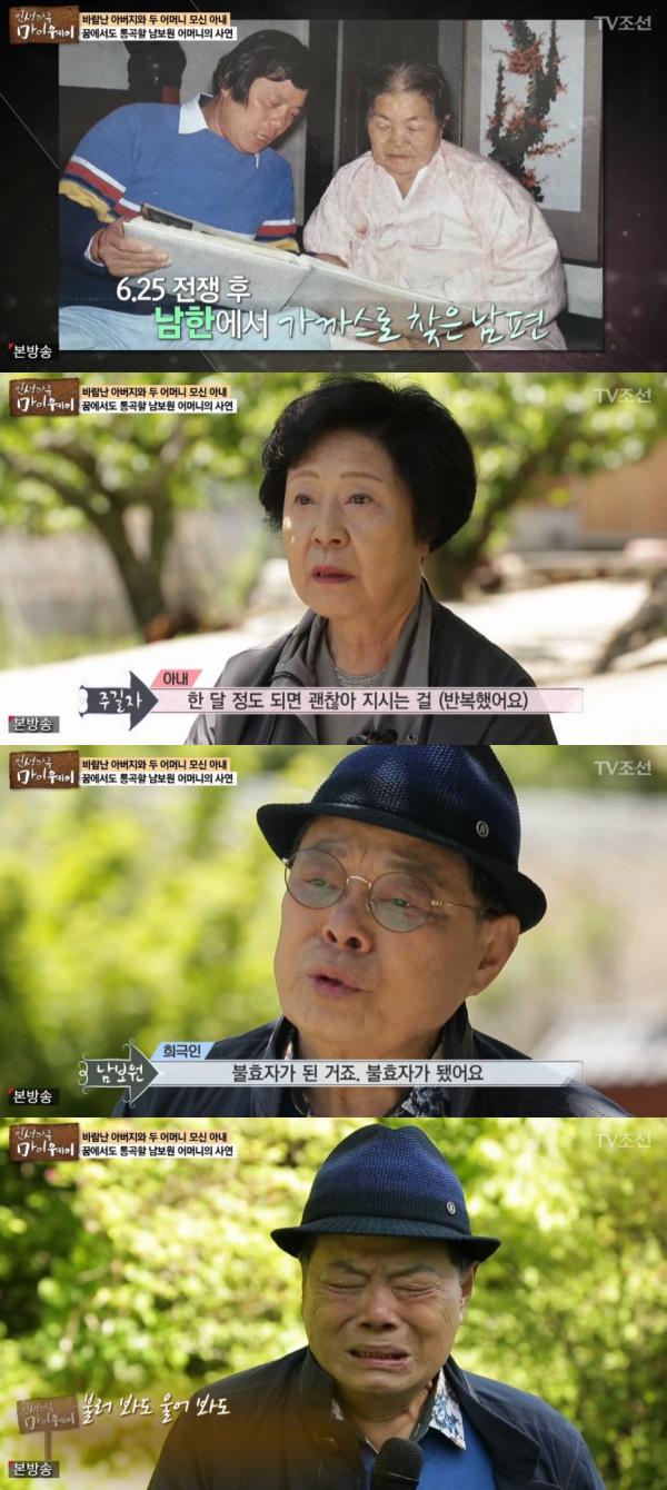 '마이웨이' 남보원 어머니 임종 지키지 못했다 '오열'