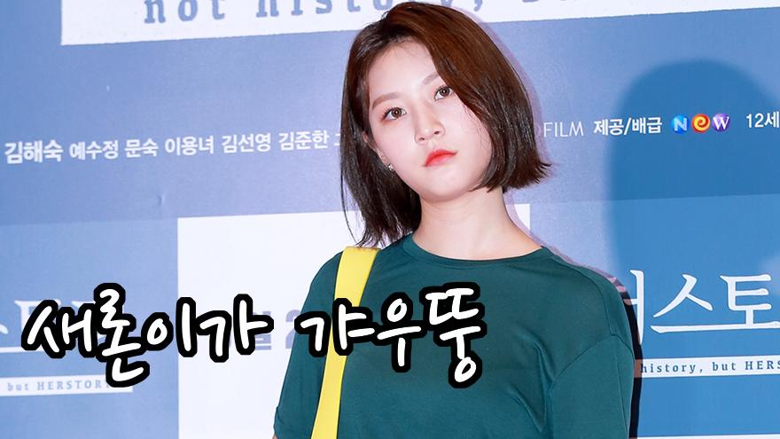 산다라박-박규리-김태리-김새론 여신 강림한 '허스토리' VIP시사회 현장