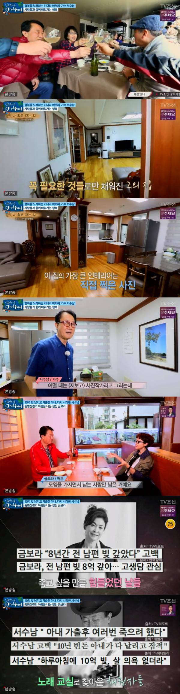 """'마이웨이' 서수남, 해외에서 사망한 딸 소식 뒤늦게 공개 """"삶의 의욕 송두리째 앗아가"""""""